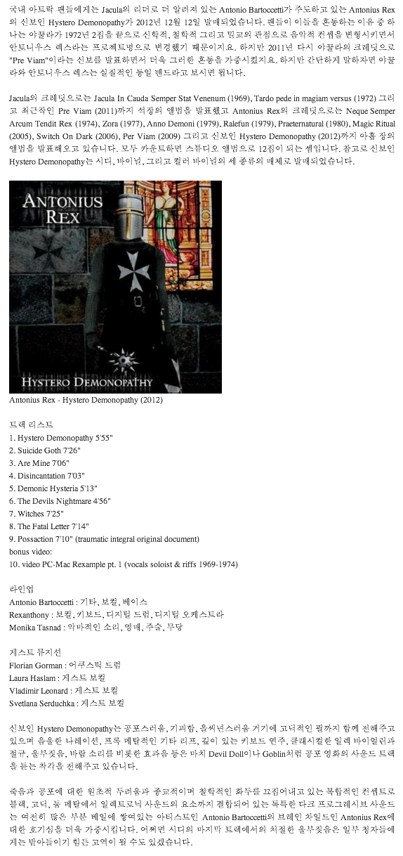 Antonius Rex Hystero Demonopathy